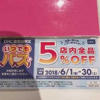 DHC 5%offクーポン