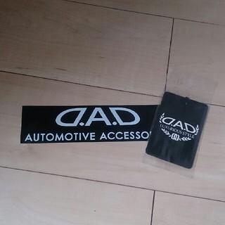 ダット(DAT)のDAD(車内アクセサリ)