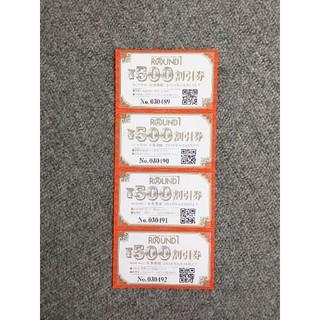 ラウンドワン株主優待券2000円分(ボウリング場)