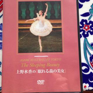 DVD 上野水香の「眠れる森の美女」(バレエ)