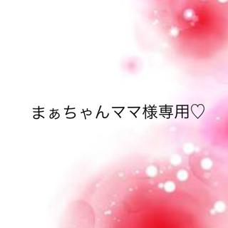 ワコール(Wacoal)のまぁちゃんママ様専用♡(ブラ&ショーツセット)