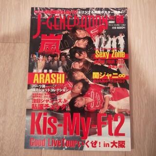 キスマイフットツー(Kis-My-Ft2)のJ-GENERATION 2013 8月号(アート/エンタメ/ホビー)