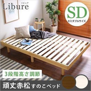 3段階高さ調整付きすのこベッド (セミダブル) レッドパイン無垢材 フレームのみ(すのこベッド)