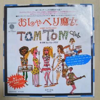 TOM TOM CLUB(クラブ/ダンス)