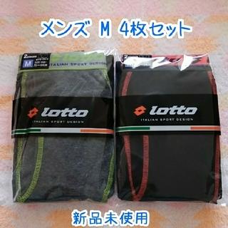ロット(lotto)の【新品未使用】lotto ボクサーブリーフ メンズ M 4枚セット(ボクサーパンツ)