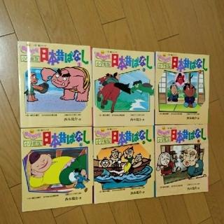 ショウガクカン(小学館)の日本昔ばなし6冊セット 日本昔話(絵本/児童書)