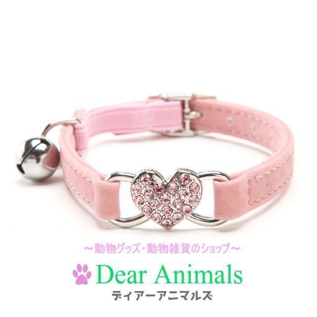 猫首輪 猫用首輪 猫ちゃん首輪 ハートチャーム♪ ピンク色♪ 新品未使用品 その他のペット用品(猫)の商品写真