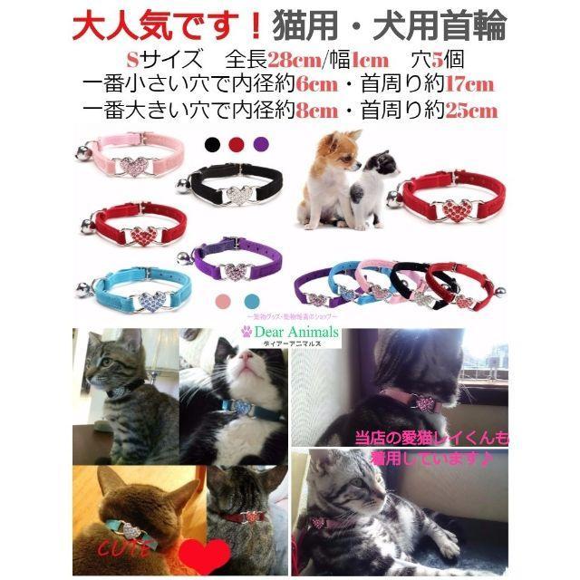 猫首輪 猫用首輪 ハートチャーム レッド♪ 新品未使用品 送料無料 その他のペット用品(猫)の商品写真