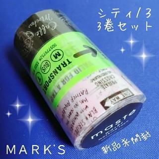 マークス(MARK'S Inc.)の新品 マークス シティ3 マスキングテープ マステ(テープ/マスキングテープ)