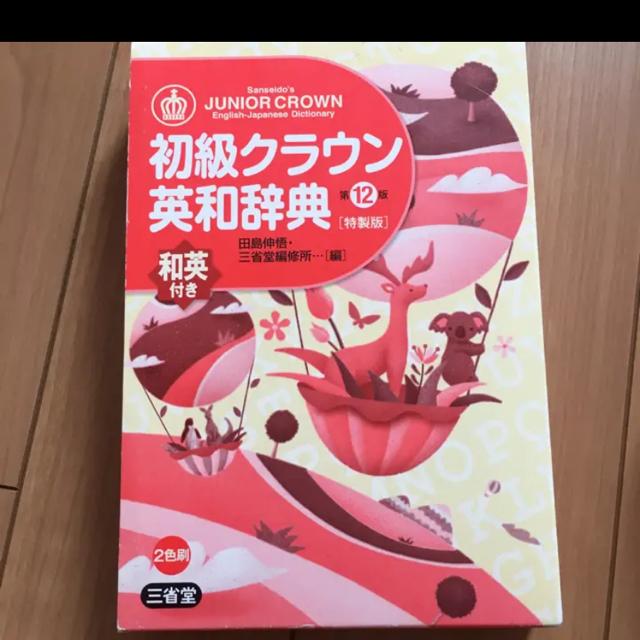 初級クラウン英和辞典/田島伸悟, 三省堂編修所の通販 by R5's shop ...