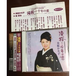 CD 弦哲也音楽生活40周年記念曲  滝桜・・・千年の恋他 美桜かな子(演歌)