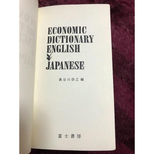 英和・和英経済用語辞典 長谷川 ...