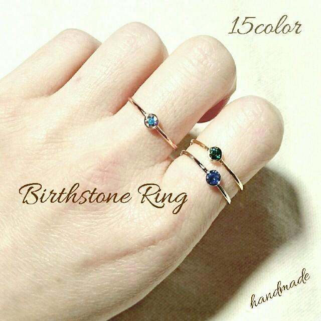 15colorから選べる☆誕生石スワロフスキーの1粒リング ハンドメイドのアクセサリー(リング)の商品写真