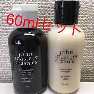 ジョンマスターオーガニック(John Masters Organics)のジョンマスター  シャンプー&コンディショナー(サンプル/トライアルキット)