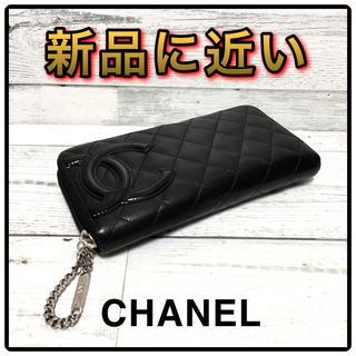 シャネル(CHANEL)のシャネル‼️長財布✨人気‼️早い者勝ち✨(財布)
