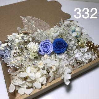 花材セット   332(プリザーブドフラワー)