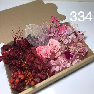 花材セット   334(プリザーブドフラワー)