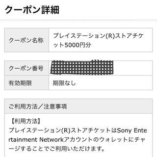 プランテーション(Plantation)のPlayStation store 5000円分(家庭用ゲームソフト)