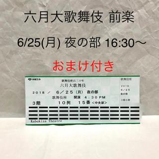 歌舞伎座 6/25(月) 夜の部 16時半〜 通路から2つ目 1枚  おまけ付き(伝統芸能)