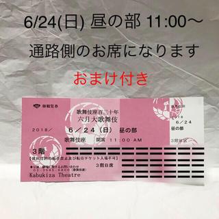 歌舞伎座 6/24(日) 昼の部 11時〜 通路側席 1枚  ◯おまけ付き(伝統芸能)