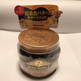 アハロバター(Ahalo Butter)のアハロバター 集中ヘアパック150g (ヘアパック/ヘアマスク)