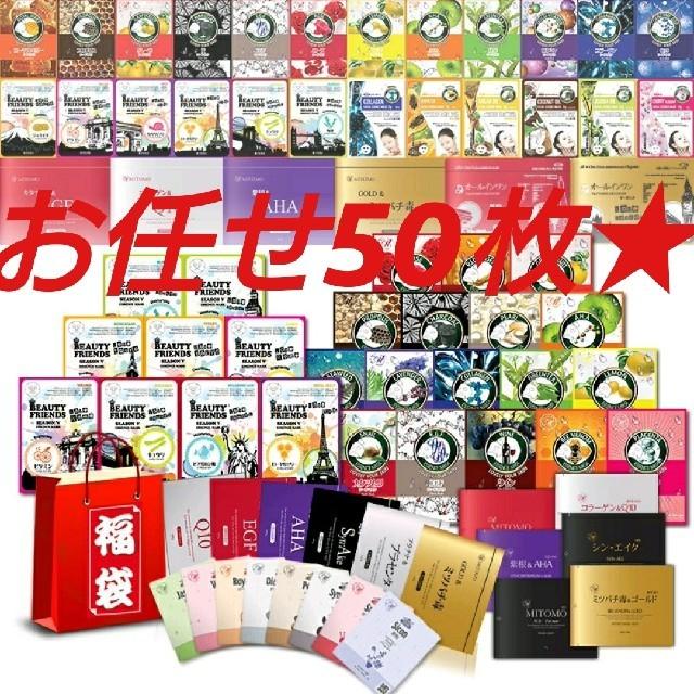 美友★パック★50枚の通販