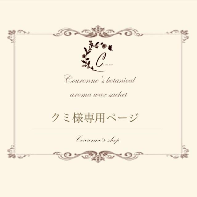 クミ様専用ページ ハンドメイドのインテリア/家具(アロマ/キャンドル)の商品写真