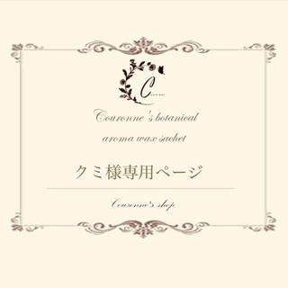 クミ様専用ページ(アロマ/キャンドル)