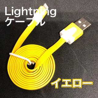 アイフォーン(iPhone)の【処分価格】iPhone 充電ケーブル イエロー(バッテリー/充電器)