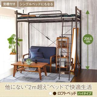 【美品】ロフトベッド ハイタイプ 206.5cm(ロフトベッド/システムベッド)