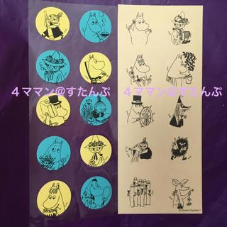 リトルミー(Little Me)の定価581円◡̈ ムーミンMOOMINシール2種類セット (シール)