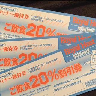 スカイラーク(すかいらーく)のロイヤルホスト 優待券(レストラン/食事券)