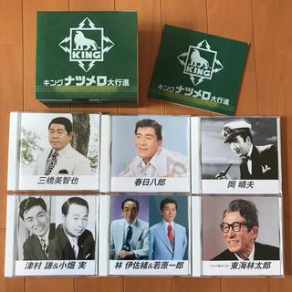 CD キングナツメロ大行進 6枚組(演歌)
