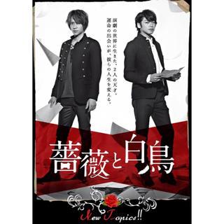 ヘイセイジャンプ(Hey! Say! JUMP)の薔薇と白鳥 6月16日お昼公演1枚(演劇)