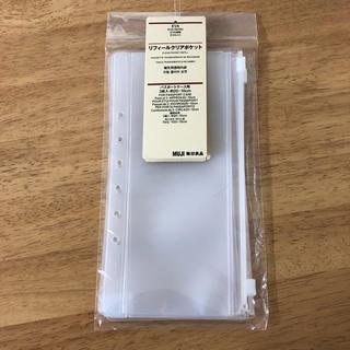 ムジルシリョウヒン(MUJI (無印良品))の無印 パスポートケース リフィル(ファイル/バインダー)