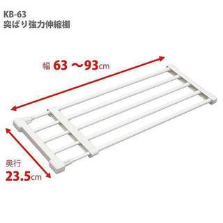 強力!突っ張り棚 伸縮タイプ ホワイト 63~93cm(マガジンラック)