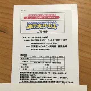 木下大サーカス 岡山公演 ご招待券(サーカス)