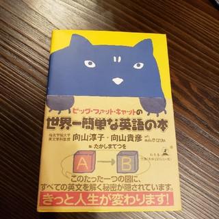 ゲントウシャ(幻冬舎)のビッグフィットキャットの世界一簡単な英語の本(趣味/スポーツ/実用)