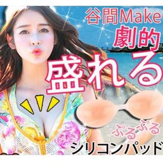 【送料無料】粘着力最強! 防水 美胸&谷間MAKE激盛 ヌーブラ(ヌーブラ)