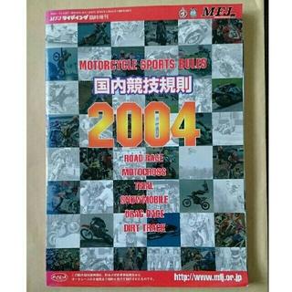 MFJ ライディング 国内競技規則2004(カタログ/マニュアル)