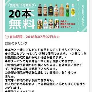 セブンイレブン20本(フード/ドリンク券)