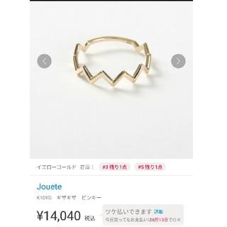 エテ(ete)のJouete K10 ギザギザピンキーリング(リング(指輪))