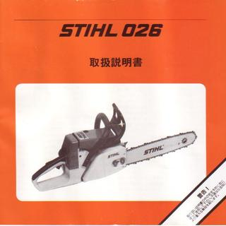 STHIL 026チェーンソー マニュアル(その他)