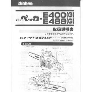 新ダイワ 400(G)/488(G)ペッカー チェーンソーマニュアル(その他)