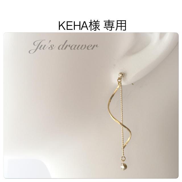 KEHA様 専用ページ ハンドメイドのアクセサリー(ピアス)の商品写真
