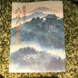 6月 歌舞伎 筋書(伝統芸能)
