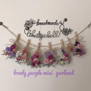 lovely purple mini  garland      7点セット(ドライフラワー)