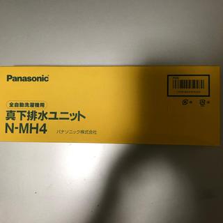 パナソニック(Panasonic)のパナソニック 全自動洗濯機用 真下排水ユニット(洗濯機)