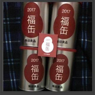 無印良品 福缶 4缶セット&2017冊子