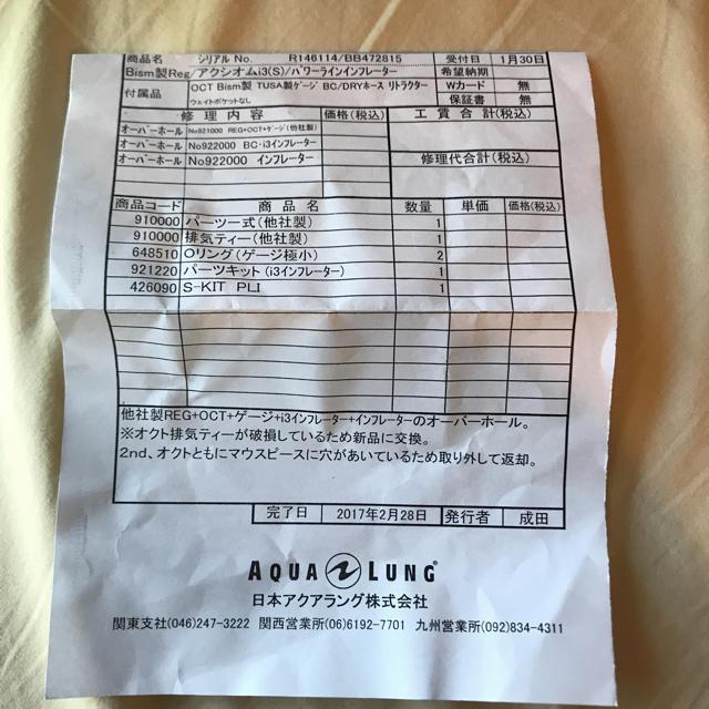 Bism(ビーイズム)のレギュレーター一式  Bism RX3400DL 総額¥301,320 スポーツ/アウトドアのスポーツ/アウトドア その他(マリン/スイミング)の商品写真
